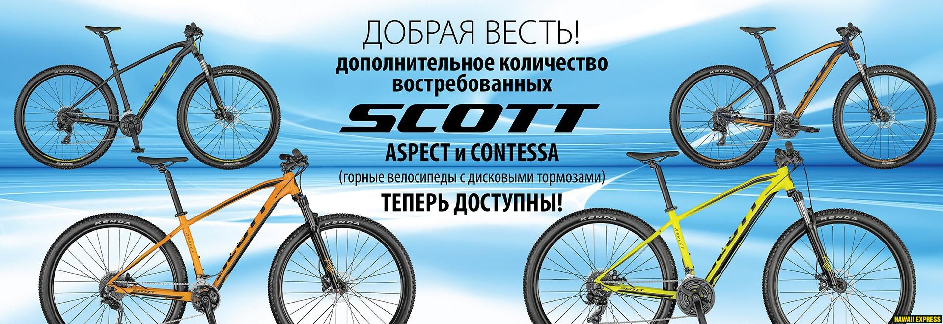 Scott Aspect